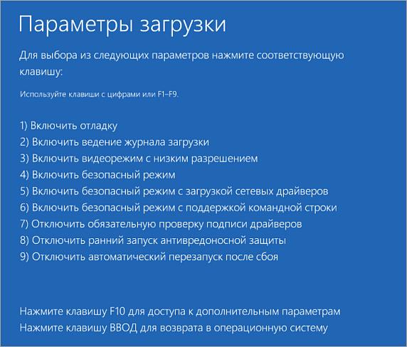 Дождитесь появления окна с вариантами загрузки и нажмите F4 на клавиатуре для загрузки компьютера в безопасном режиме.