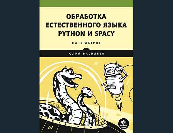 Книга «Обработка естественного языка. Python и spaCy на практике»