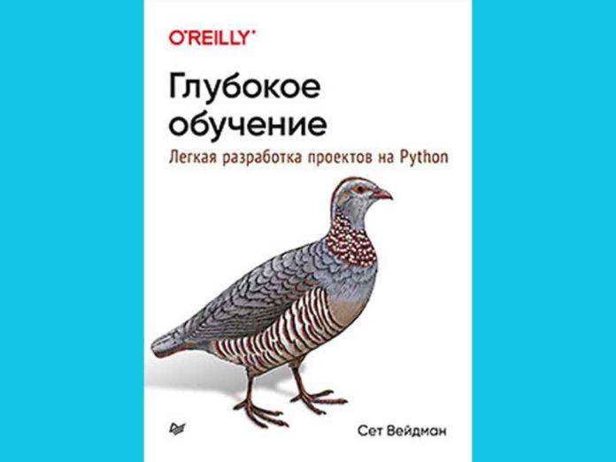 Книга «Глубокое обучение: легкая разработка проектов на Python»